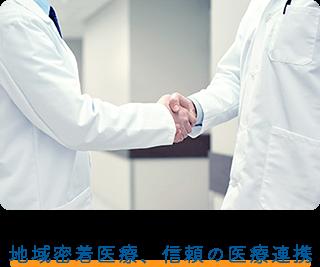 地域密着医療、信頼の医療連携