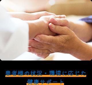 患者様の状況・環境に応じた健康サポート