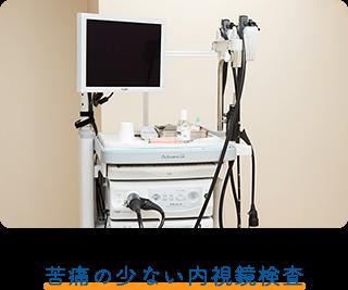 苦痛の少ない内視鏡検査